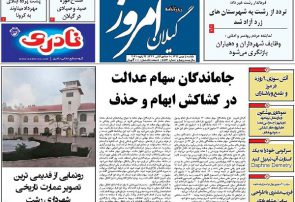 صفحه اول روزنامه های گیلان ۵ بهمن ماه ۱۳۹۹