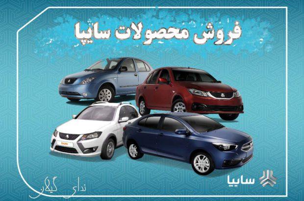 قیمت های جدید خودروهای شرکت سایپا برای تابستان ۱۴۰۰ اعلام شد/خداحافظی با خودروهای زیر ۱۰۰ میلیون!