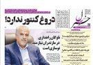 صفحه اول روزنامه های گیلان ۵ اسفند ۱۳۹۹