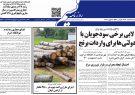 صفحه اول روزنامه های گیلان ۹ اسفندماه ۱۳۹۹
