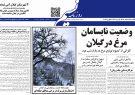 صفحه اول روزنامه های گیلان ۳ اسفند ۱۳۹۹