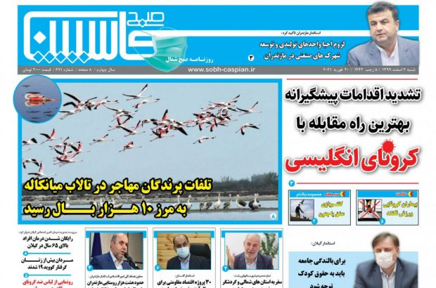 صفحه اول روزنامه های گیلان ۲ اسفند ۹۹