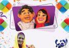 مجموعه عروسکی بگم و نگم از گیلان در شبکه نمایش خانگی