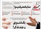صفحه اول روزنامه های گیلان و شمال کشور ۱۷ اسفند ۱۳۹۹