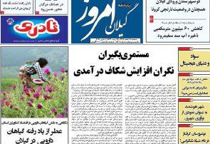 صفحه اول روزنامه های گیلان ۱۹ اسفند ۱۳۹۹