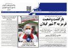 صفحه اول روزنامه های گیلان ۱۷ فروردین ۱۴۰۰