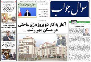 صفحه اول روزنامه های گیلان ۵ اردیبهشت ۱۴۰۰