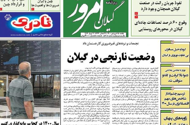 صفحه اول روزنامه های گیلان ۱۵ فروردین ۱۴۰۰