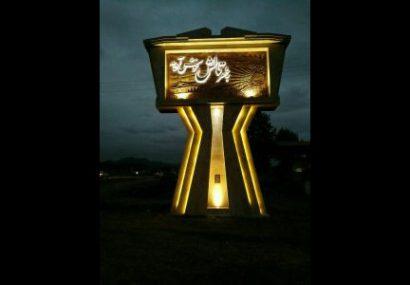 جدول جدید زمان بندی قطع برق تالش/ برق مناطق مختلف شهرستان تالش چه ساعتی قطع می شود؟