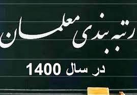 رتبهبندی معلمان از اول سال ۱۴۰۰ اجرا میشود