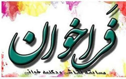 برگزاری مسابقه نقاشی و دکلمه خوانی مجازی «شمیم عدل» در شفت