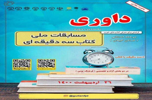 برگزاری مرحله استانی مسابقه ملی «کتاب سه دقیقهای» در گیلان