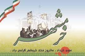 پیام رییس آموزش و پرورش شهرستان خمام به مناسبت سوم خرداد
