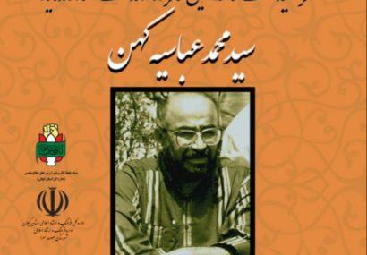 رونمایی از دو مجموعه شعر پایداری در آئین گرامیداشت استاد عباسیه کهن
