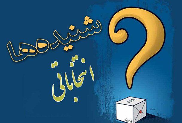 شنیده های غیر رسمی در خصوص فعالیت انتخاباتی داوطلبین شورای اسلامی شهر رشت