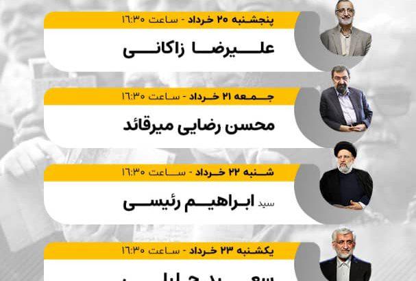 پخش تبلیغات نامزدهای انتخابات ریاست جمهوری در شبکه های استانی صداوسیما
