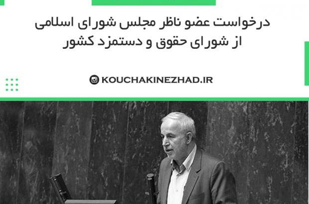 درخواست عضو ناظر مجلس شورای اسلامی در شورای حقوق و دستمزد جهت دریافت گزارشی از روش پرداخت حقوق و دستمزد جاری در کشور