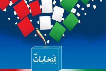 اسامی نهایی کاندیداهای تایید صلاحیت شده انتخابات شورای شهر رشت اعلام شد