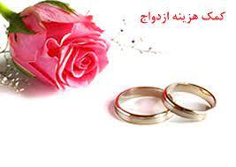اهدای بیش از ۸۲ میلیارد ریال کمک هزینه ازدواج در ۴ ماهه نخست امسال