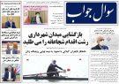 صفحه اول روزنامه های گیلان ۴ مرداد ۱۴۰۰