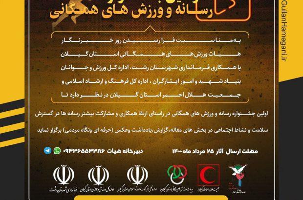 برگزاری اولین جشنواره رسانه و ورزشهای همگانی در استان گیلان