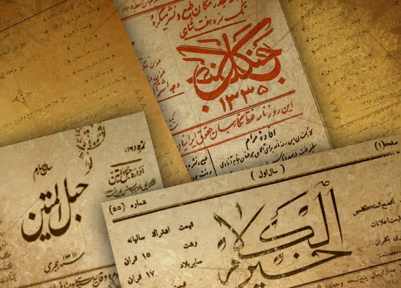 یک گیلانی اولین زن ستون نویس تاریخ مطبوعات ایران/همسر میرزا ابوالقاسم را می شناسید؟