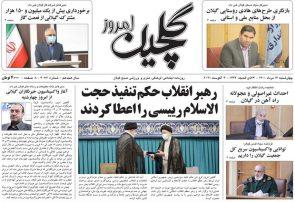 صفحه اول روزنامه های گیلان ۱۳ مرداد ۱۴۰۰