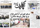 صفحه اول روزنامه های گیلان ۱۶ مرداد ۱۴۰۰