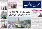 صفحه اول روزنامه های گیلان ۱۹ مرداد ۱۴۰۰