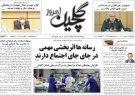 صفحه اول روزنامه های گیلان ۱۸ مرداد ۱۴۰۰