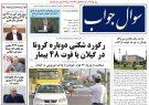 صفحه اول روزنامه های گیلان اول شهریور ۱۴۰۰