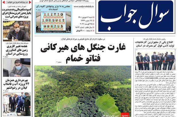 صفحه اول روزنامه های گیلان ۶ شهریور ۱۴۰۰