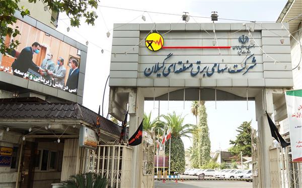 قدردانی مدیر عامل شرکت برق منطقه ای گیلان از هوشیاری و همیاری مشترکان استان