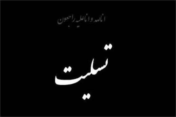 تسلیت استاندار گیلان در پی درگذشت «آیت الله فیض لاهیجی»