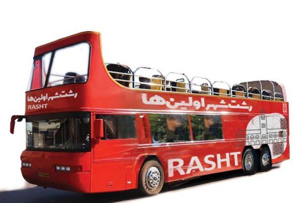 راه اندازی اتوبوس فرهنگی و گردشگری در شهر رشت