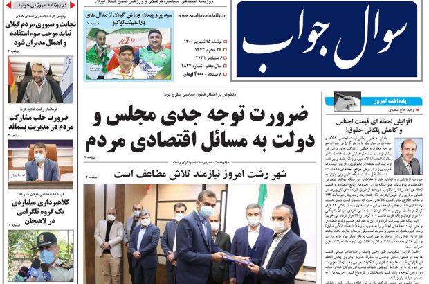 صفحه اول روزنامه های گیلان ۱۵ شهریور ۱۴۰۰