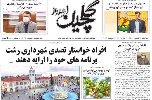 صفحه اول روزنامه های گیلان ۱۶ شهریور ۱۴۰۰
