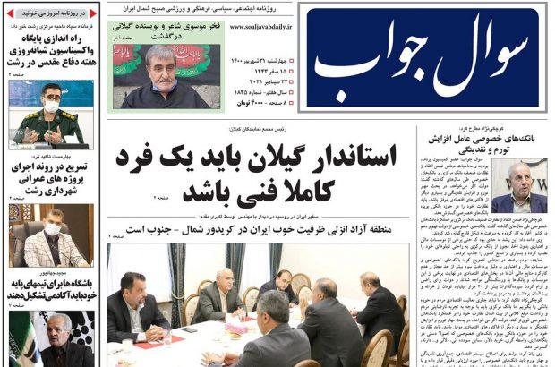 صفحه اول روزنامه های گیلان ۳۱ شهریور ۱۴۰۰