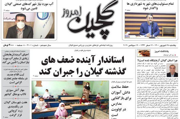 صفحه اول روزنامه های گیلان ۲۸ شهریور ۱۴۰۰