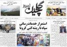 صفحه اول روزنامه های گیلان ۱۰ شهریور ۱۴۰۰