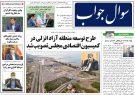 صفحه اول روزنامه های گیلان ۱۷ شهریور ۱۴۰۰