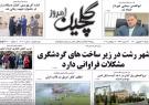صفحه اول روزنامه های گیلان ۱۳ شهریور ۱۴۰۰