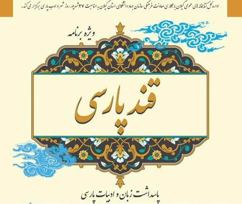 ویژه برنامه مجازی «قند پارسی» در گیلان برگزار میشود