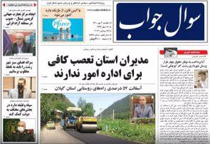 صفحه اول روزنامه های گیلان ۴ مهر ۱۴۰۰