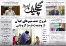 صفحه اول روزنامه های گیلان ۲۱ شهریور ۱۴۰۰