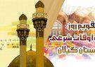 تقویم روز و اوقات شرعی گیلان  ۳ آبان ۱۴۰۰