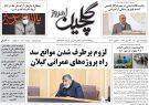 صفحه اول روزنامه های گیلان ۱۱ مهر ۱۴۰۰