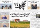 صفحه اول روزنامه های گیلان ۲۱ مهر ۱۴۰۰