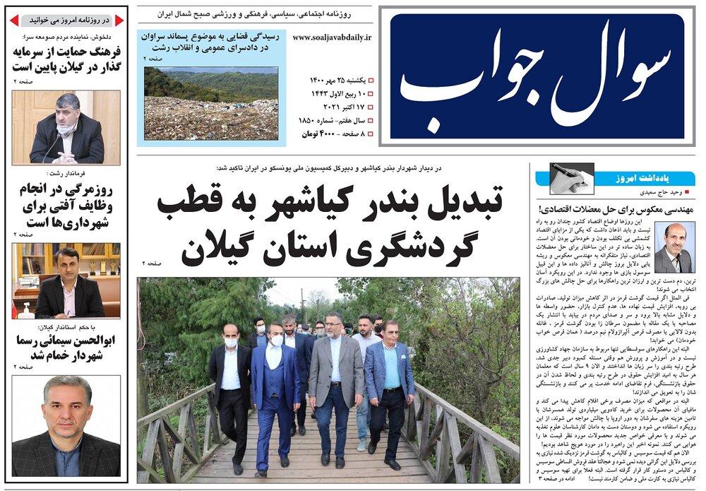 صفحه اول روزنامه های گیلان ۲۵ مهر ۱۴۰۰