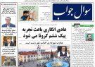 صفحه اول روزنامه های گیلان ۱۲ مهر ۱۴۰۰